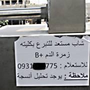 إعلان في شارع الثورة/ دمشق