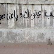 أحد جدران شوارع مدينة اللاذقية - منذر مصري