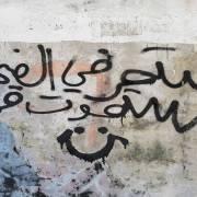 على جدار في اللاذقية - منذر مصري
